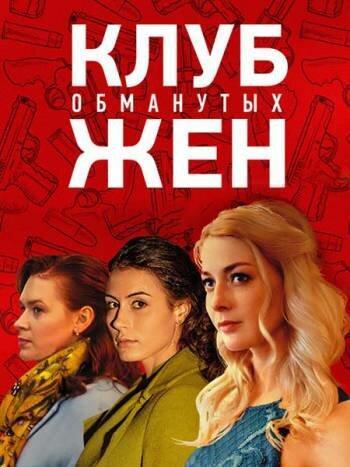 Клуб обманутых жен (2018)