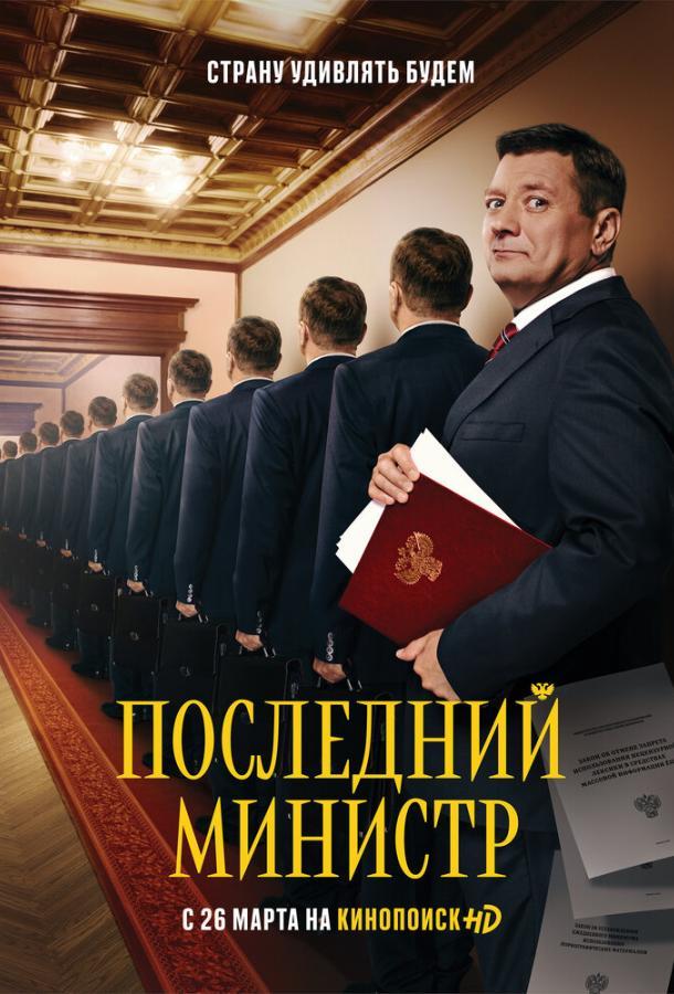 Последний министр 2020 смотреть онлайн 2 сезон все серии подряд в хорошем качестве