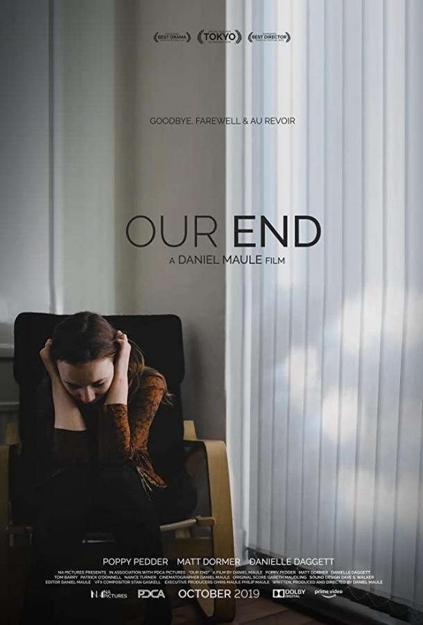 Наш конец