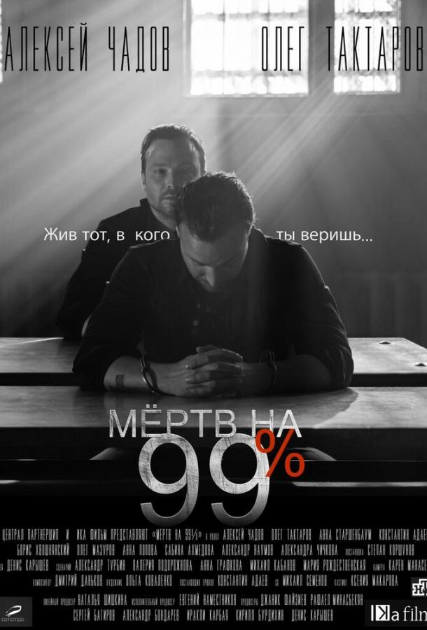 Мёртв на 99%