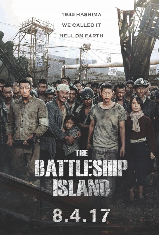 Кунхам: Пограничный остров / Goonhamdo  The battleship island (2017)