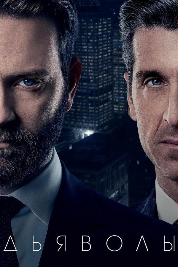 Дьяволы 2020 смотреть онлайн 1 сезон все серии подряд в хорошем качестве