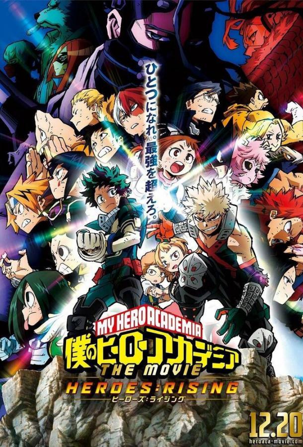 Моя геройская академия. Фильм 2: Герои восстанут / Boku no Hero Academia the Movie 2: Heroes:Rising (2019)