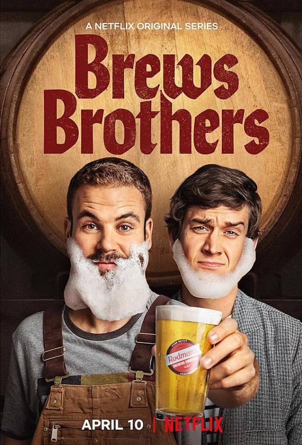 Пивные братья 2020 смотреть онлайн 1 сезон все серии подряд в хорошем качестве