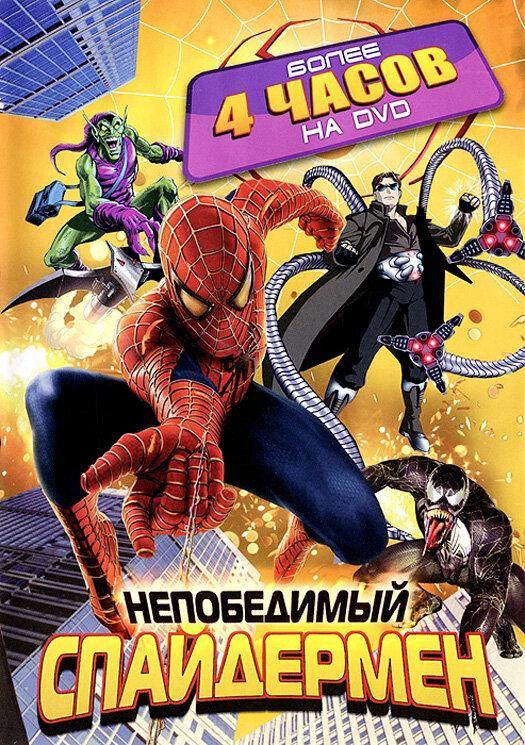 Непобедимый Спайдермен / Spider-Man Unlimited (1999)