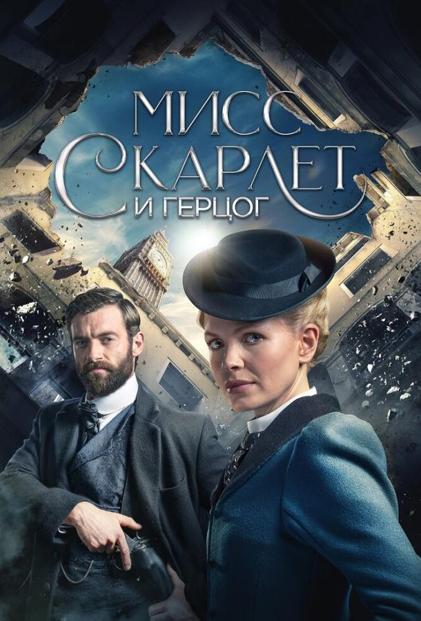 Мисс Скарлет и Герцог / Miss Scarlet and the Duke (2020)