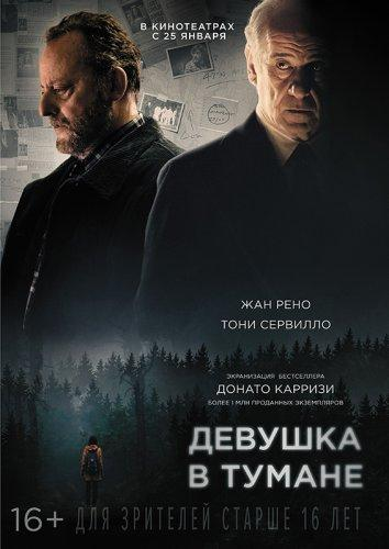 Девушка в тумане / La ragazza nella nebbia (2017)