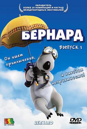 Бернард (1998)