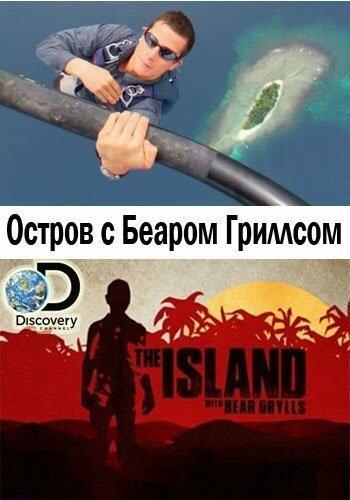 Остров с Беаром Гриллсом / The Island with Bear Grylls (2014)