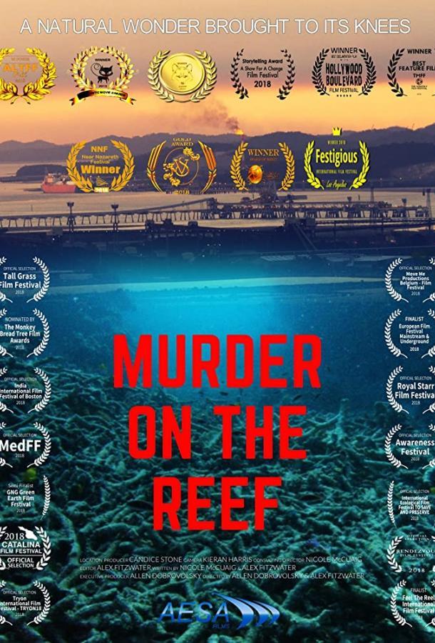 Убийство рифа