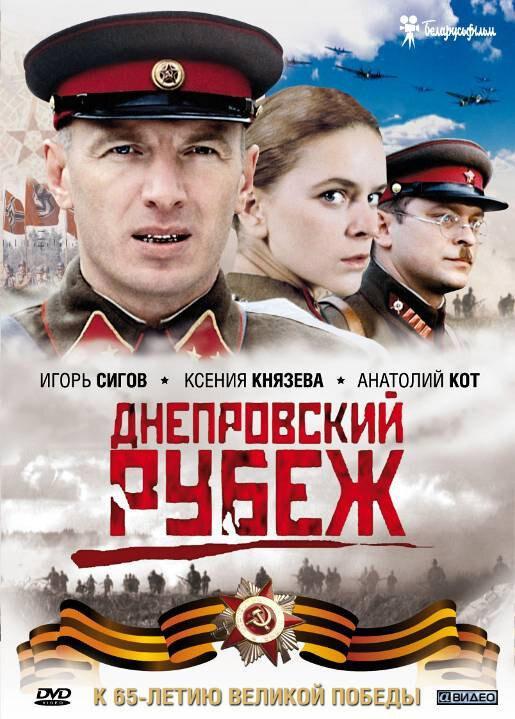 Днепровский рубеж (2009)