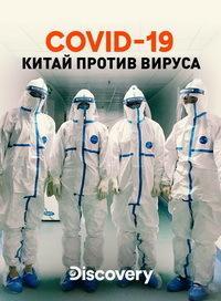 COVID-19: Китай против вируса