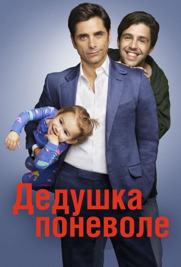 Дедушка поневоле / Grandfathered (2015)