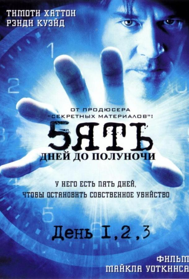 Пять дней до полуночи / 5ive Days to Midnight (2004)