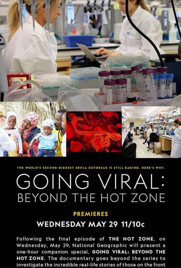 Эпидемии: По ту сторону Горячей зоны (2019)