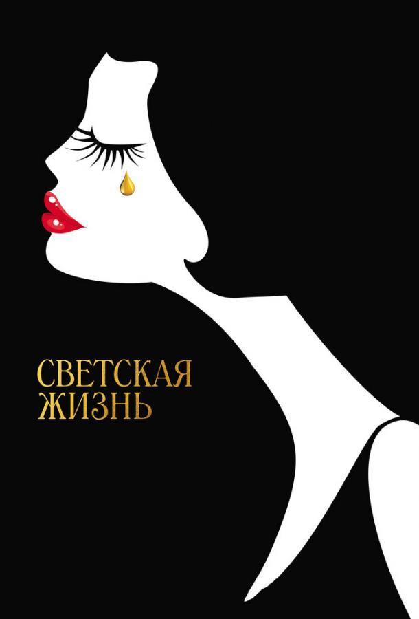 Светская жизнь / Café Society (2016)