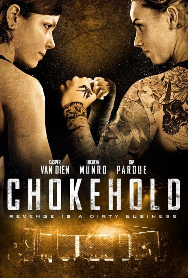 Удушающий приём / Chokehold (2019)