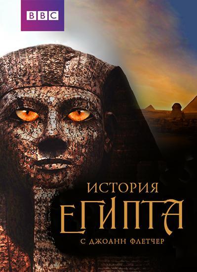 Бессмертный Египет / Immortal Egypt (2016)
