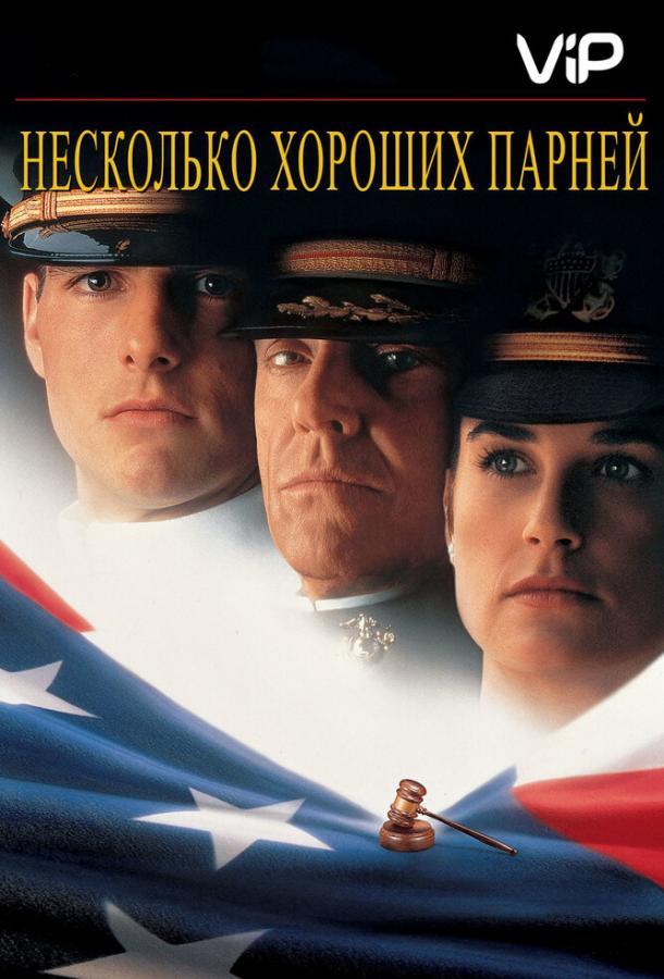 Несколько хороших парней / A Few Good Men (1992)