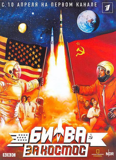 Битва за космос (2005)