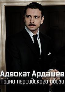 Адвокат Ардашевъ. Тайна персидского обоза