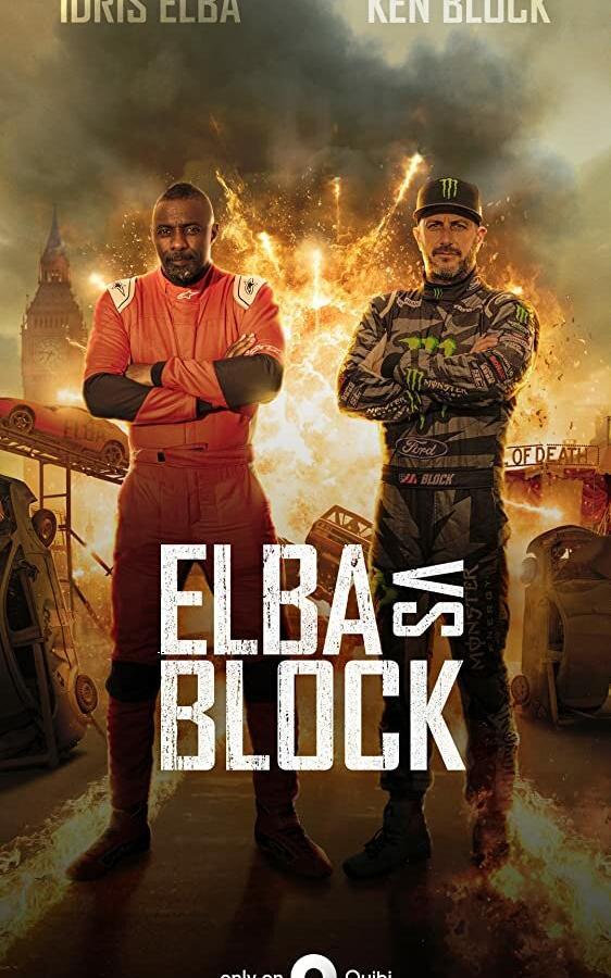 Эльба против Блока (2020)