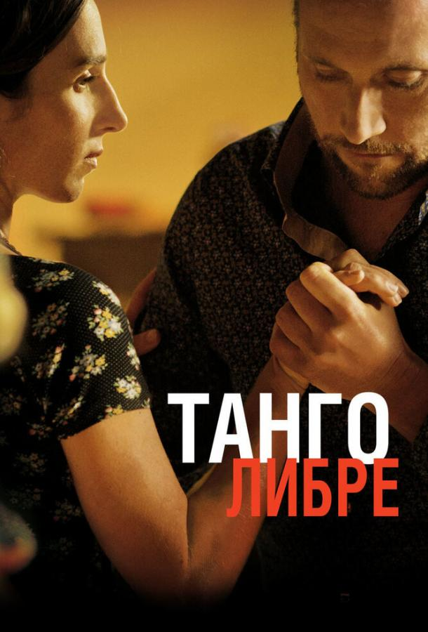 Танго либре / Tango libre (2012)