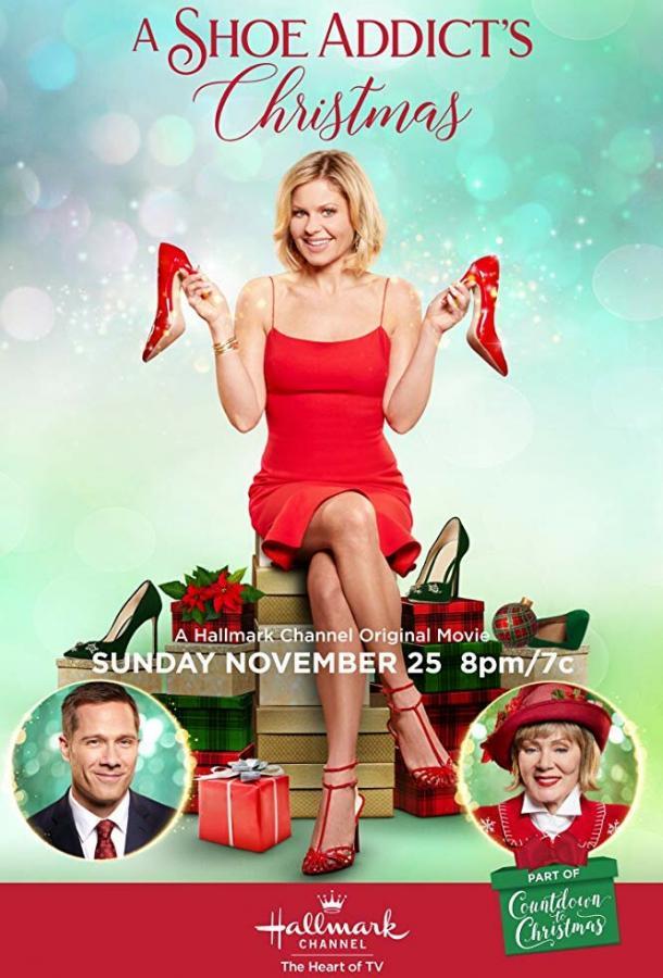 Рождественские приключения любительницы обуви