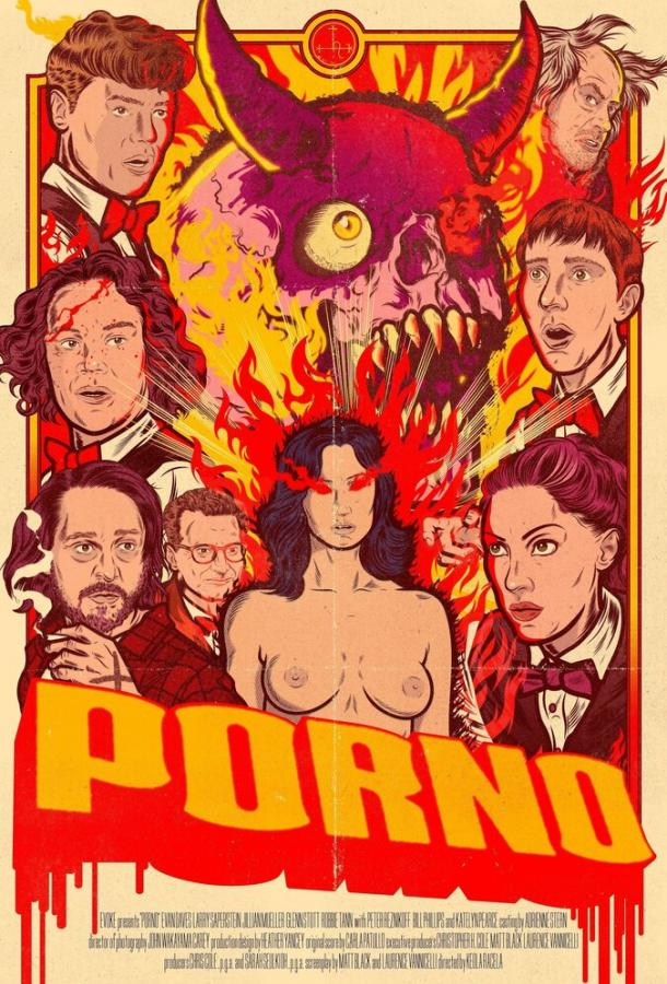 Порно (2019)