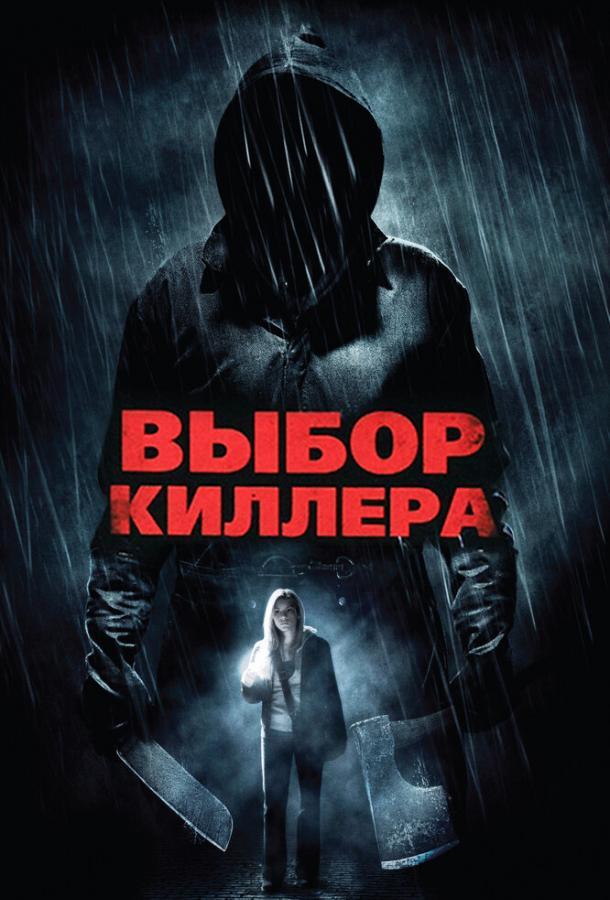 Выбор киллера / Choose (2011)