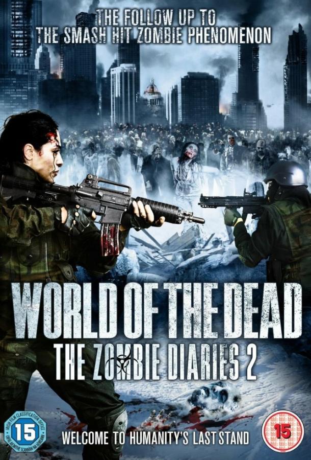 Дневники зомби 2: Мир мертвых / World of the Dead: The Zombie Diaries (2011)
