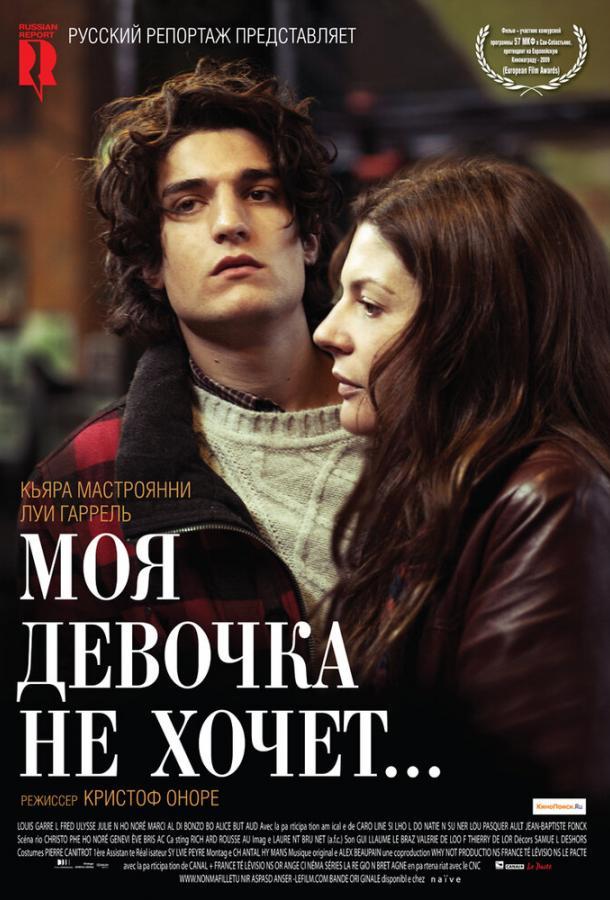 Моя девочка не хочет... / Non ma fille, tu n'iras pas danser (2009)