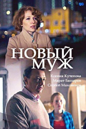 Новый муж  (2017) 1 сезон 2 серия.