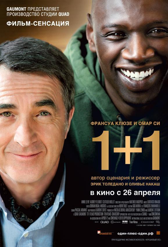 Неприкасаемые / 1+1 (2011)