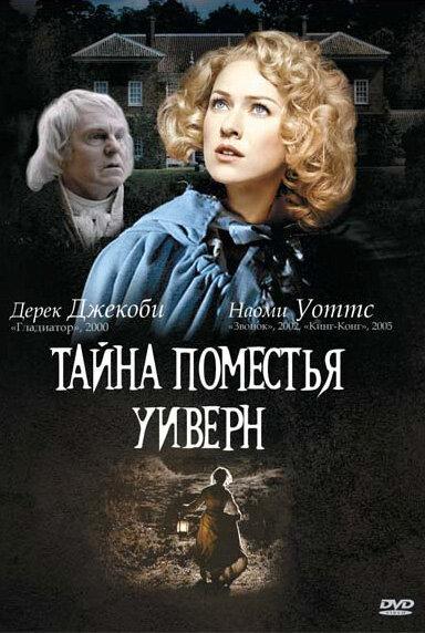 Тайна поместья Уиверн / The Wyvern Mystery (2000)