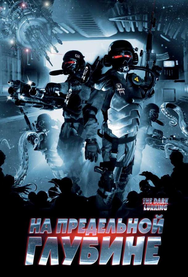 На предельной глубине (2008)