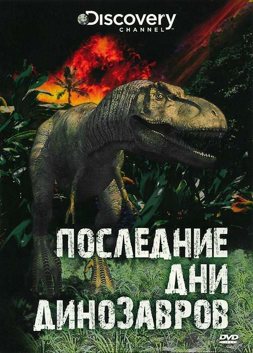 Последние дни динозавров (2010)