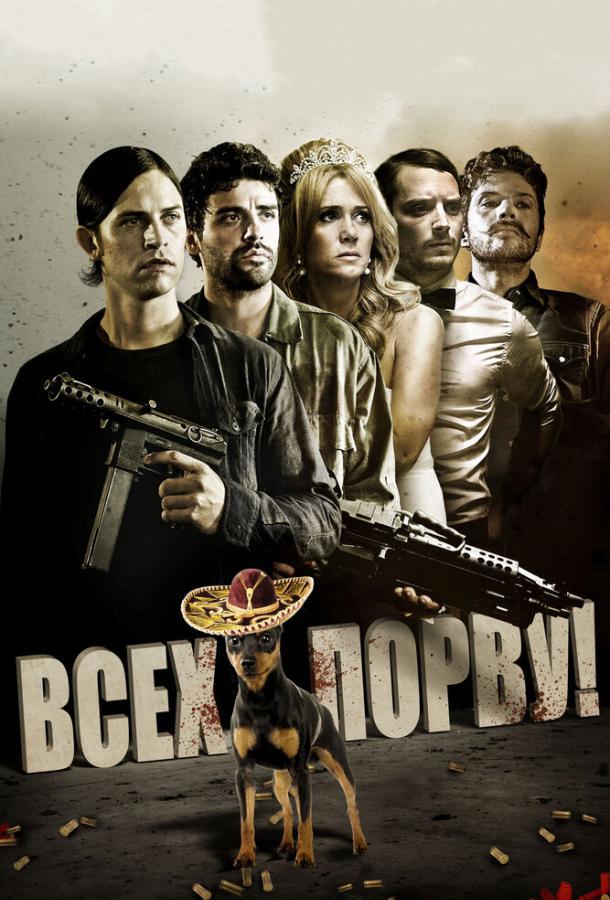 Всех порву! / Revenge for Jolly! (2012)