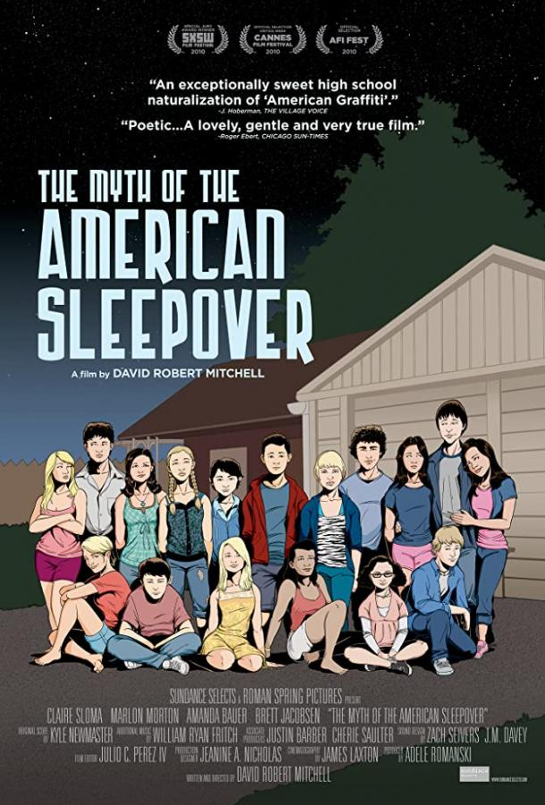 Миф об американской вечеринке