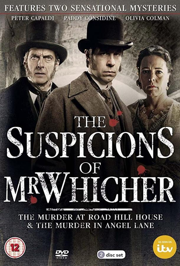 Подозрения мистера Уичера: Убийство на Энджел Лэйн