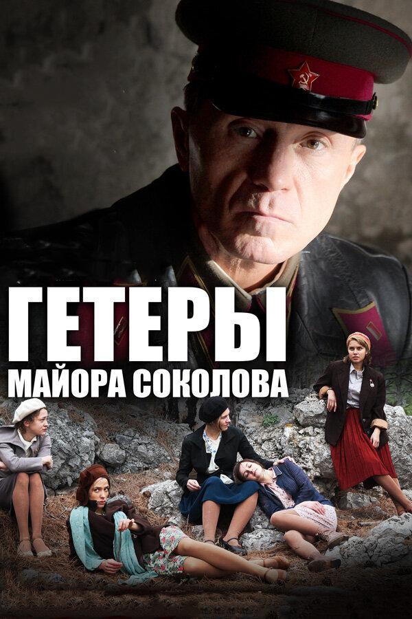 Гетеры майора Соколова