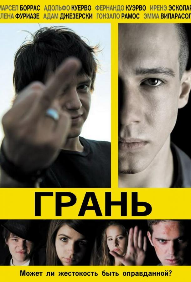 Грань / Cruzando el límite (2010)