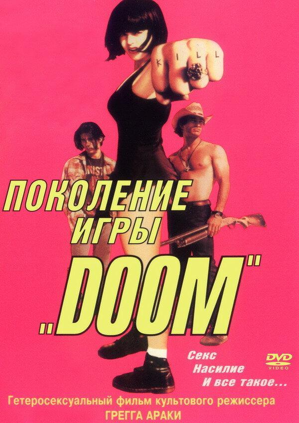 Поколение игры «Doom» (1995)