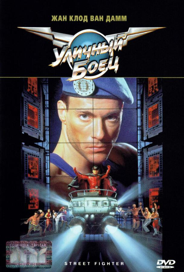 Уличный боец / Street Fighter (1994)
