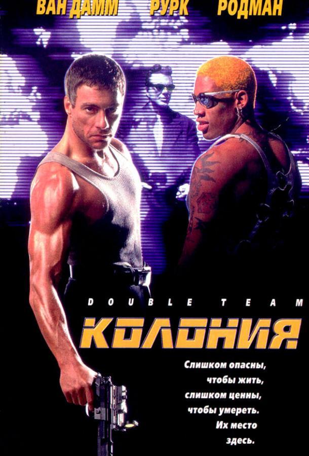 Колония / Double Team (1997)