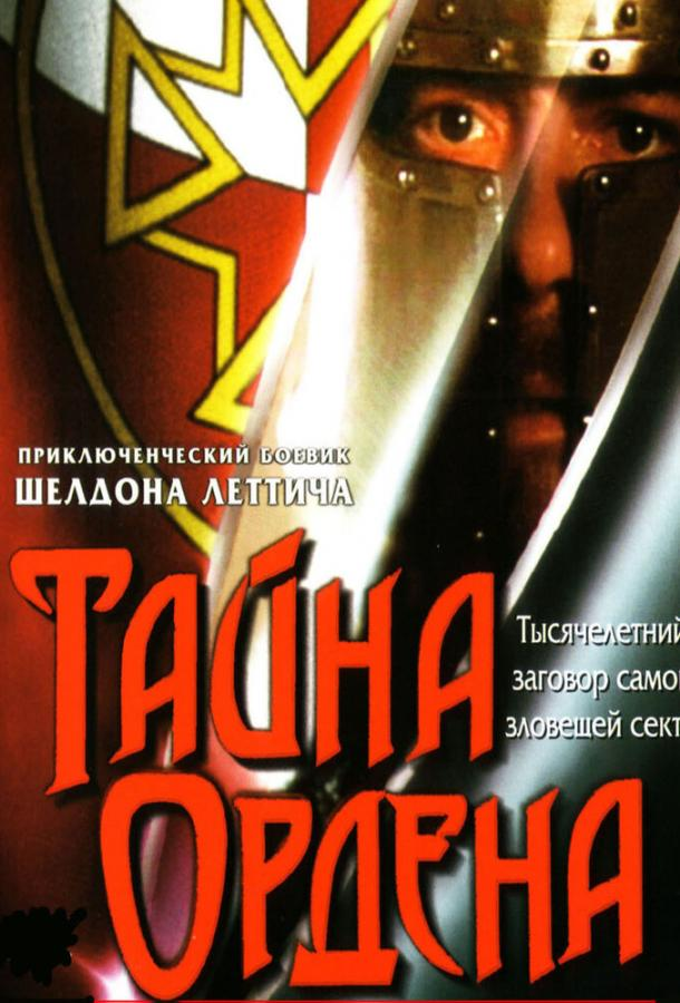Тайна ордена / The Order (2001)
