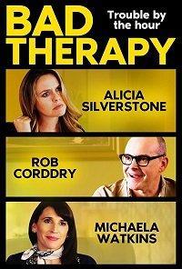 Терапия с приветом (2020)