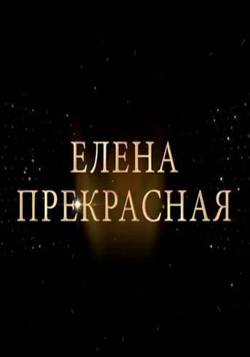 Елена Прекрасная