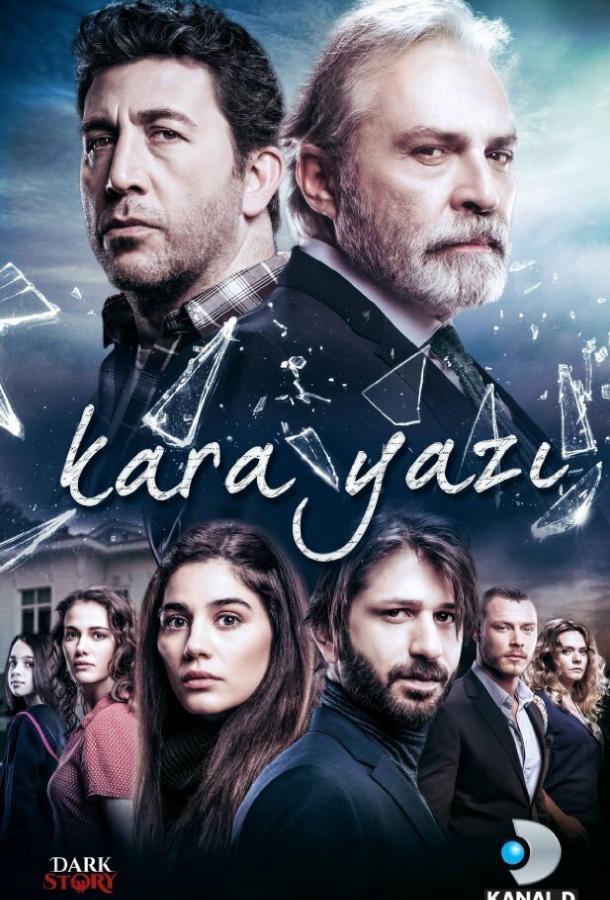 Сериал Черный шрифт (2017) смотреть онлайн 1 сезон