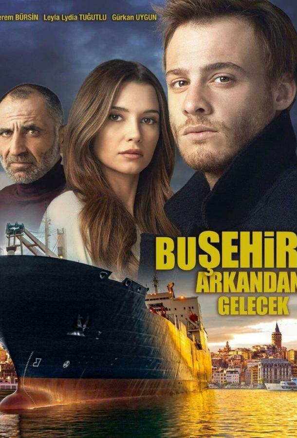 Этот город последует за тобой / Bu Sehir Arkandan Gelecek (2017)